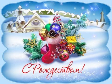 Поздравления С Рождеством Христовым 2019: пожелания в стихах и картинках