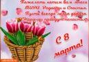 С 8 марта 2019! Поздравления с Международным женским Днем в стихах и картинках