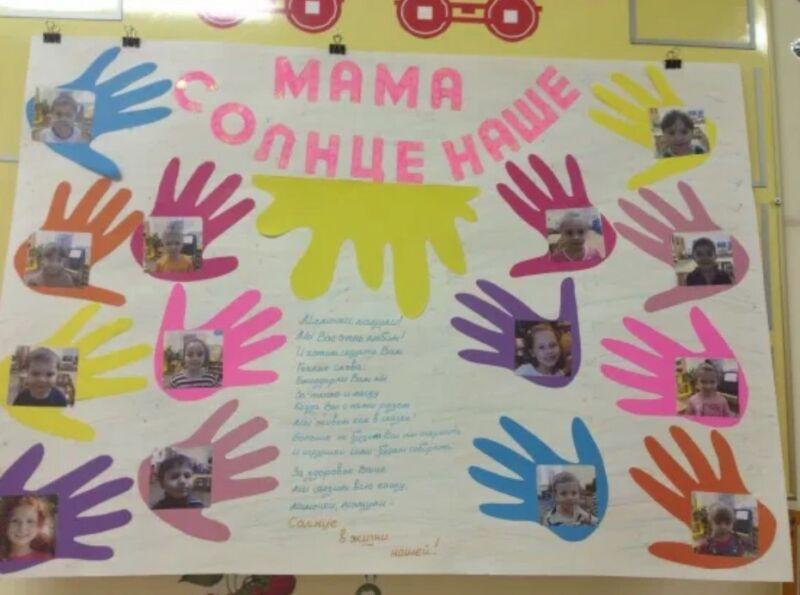 Поздравления ко дню матери своими руками в детском саду
