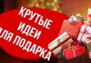 Что подарить парню на Новый год 2020 Белой Крысы? 100 + оригинальных и недорогих идей для новогоднего подарка
